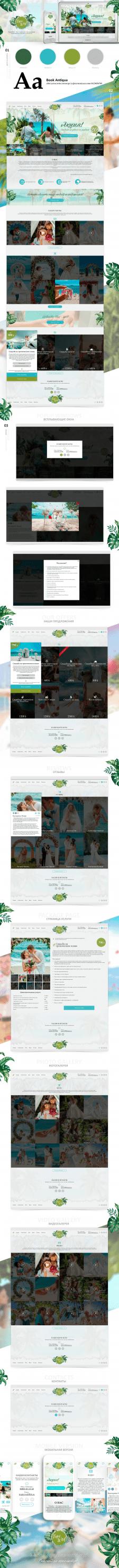 Дизайн продающей страницы - свадьбы в тайланде