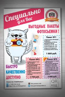 Дизайн листовки для фотоагентства Foto Partner