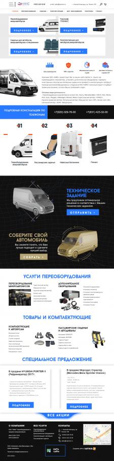 Сайт переоборудования микроавтобусов