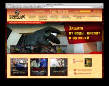 перчатка.com
