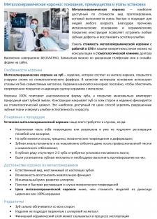 Стоматологическая клиника: статьи для SEO