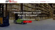 Оптовый магазин mi-opt.ru