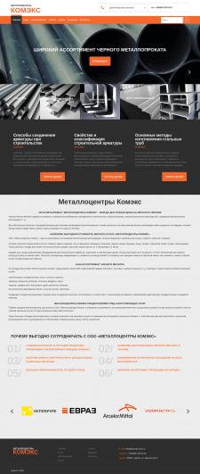 Аудит сайта металлоцентры КомЭкс