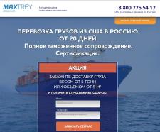 Контекстная реклама: Доставка грузов из США