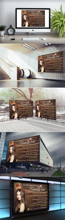 Баннер для салона красоты