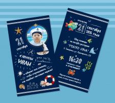 Дизайн приглашения на детский  День рождения