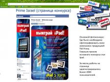 SMM поддержка праздничной BTL акции TM PRIME в Изр