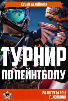 Кубок за Хойники
