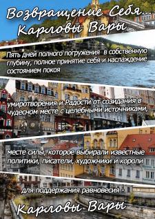 Фотоколаж с текстом