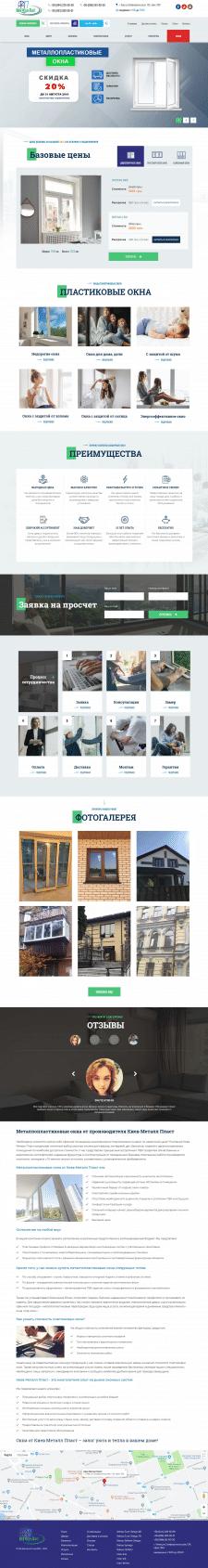 Корпоративный сайт - металлопластиковые окна