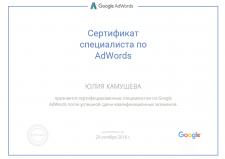 Сертификат Google Adwords - поисковая реклама