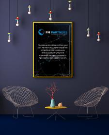 Постеры для IT компании