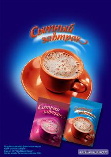 """Разработка серии упаковок быстрорастворимого кофе бренда """"Сытный"""