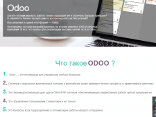 Cайт Odoo. Тексты о СRM системах.