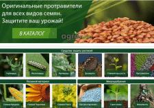 Наполнение ИМ удобрений AgroPlant