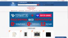 Наполнение сайта TOPmart
