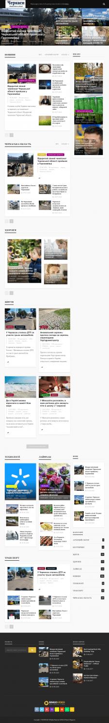 сайт новостей городской сайт