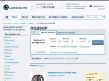 Интернет- магазин шин shinomania.com.ua