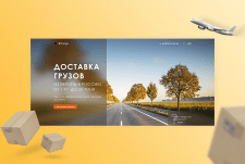 landing page компании грузоперевозок