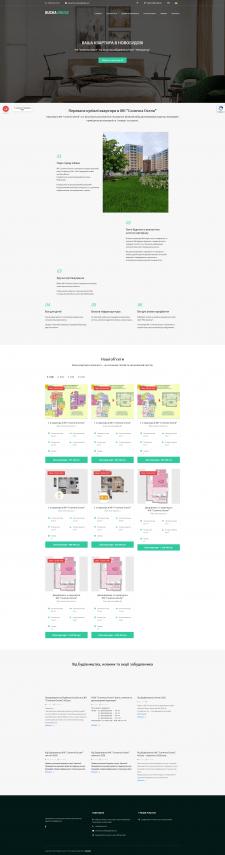 Сайт на WordPress для компанії з продажу квартир