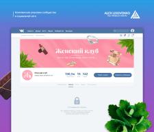 """Оформление сообщества """"Женский клуб"""""""