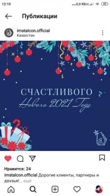 Новогоднее поздравление от компании