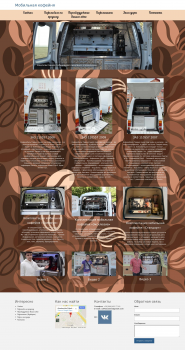 """Сайт """"coffe-cars.com.ua"""""""