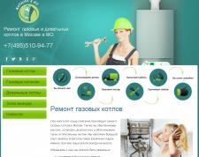 Контекстная реклама для сайта по ремонту котлов