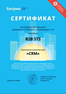 """Компетенция """"CRM"""""""