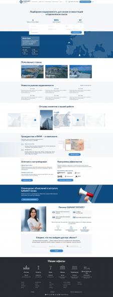 Сайт поиска недвижимости в Европейском союзе