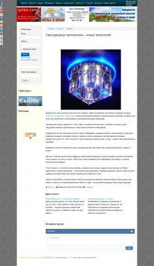 Светодиодные светильники – новые технологии!