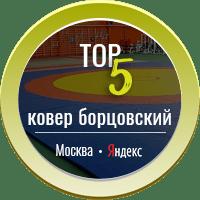 ТОП - 5 Москва