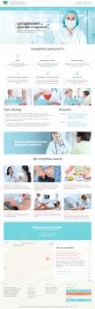 Сайт Областного эндокринологического диспансера