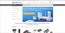 Системы безопасности Videoplus