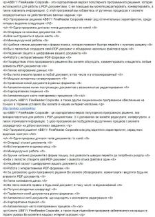 Описание для карточки товара п. о. (рус / укр)