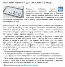 Пресс-релиз на украинском языке - салон красоты