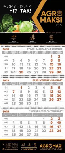 календарь для агрокомпании