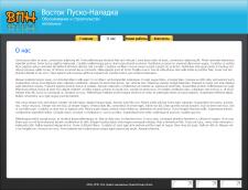 Дизайн сайта ВПН