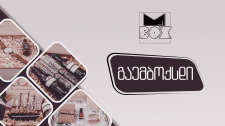 Mbox Banner
