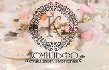 "Логотип студии декора и флористики ""Комильфо"""
