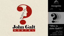 John Galt. Хостел