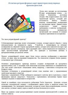 Печать. Отличия ретрансферных карт-принтеров