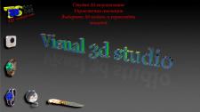 Студия 3д визуализации.