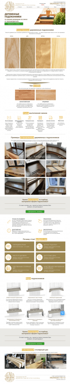 LP - Производство деревянных подоконников
