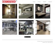 Сайт студії дизайну Антураж