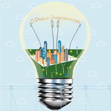 Електронная открытка на день энергетика