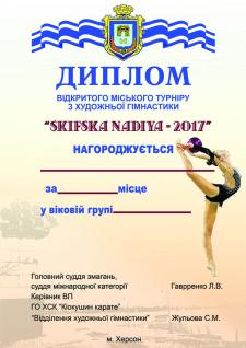 Художественная гимнастика Диплом