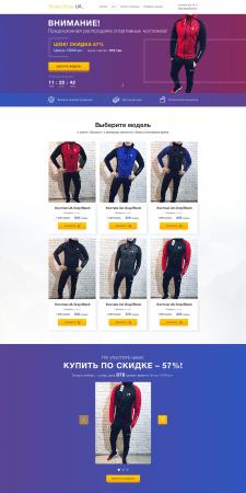 """Лендинг """"под ключ"""" для продажи спорт. костюмов"""