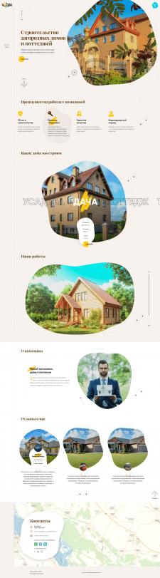 Landing page Важный дом