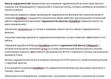 SEO оптимизированный копирайт на тему фильров